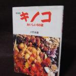 『キノコ おいしい50選』 戸門秀雄